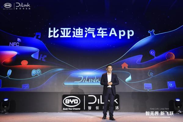 比亚迪汽车App发布!比亚迪DiLink携手生态伙伴打造数字化座舱