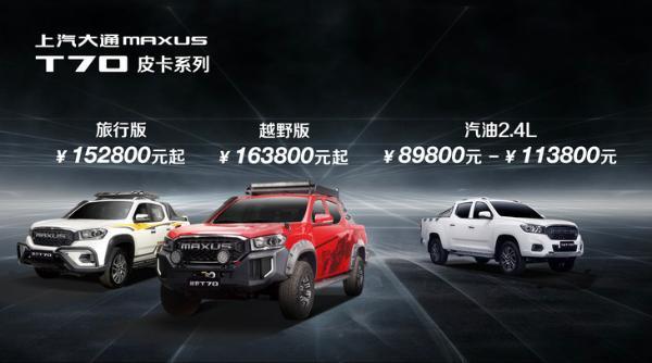 2021款上汽大通MAXUS T70系列多款新车上市 售8.98万元起