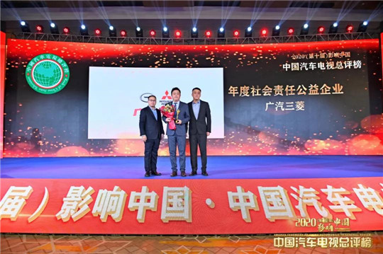 2020(第十届)影响中国 • 中国汽车电视总评榜颁奖盛典盛大开幕