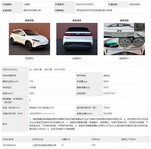 工信部公示第339批新车公告,小鹏G3推出磷酸铁锂版车型
