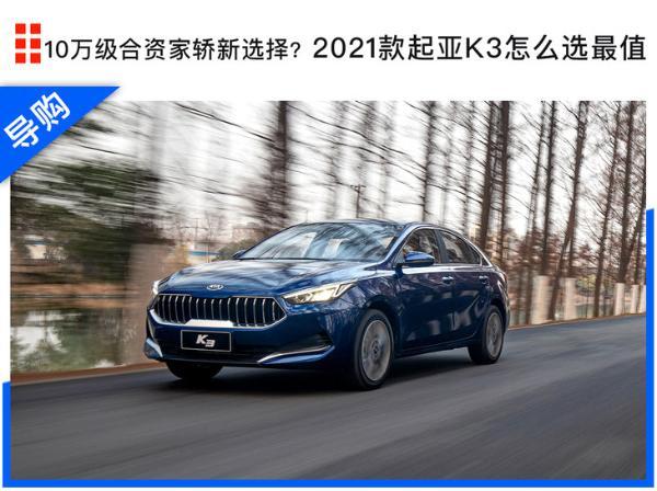 十万级合资车新选择?2021款起亚K3如何选择最优值?