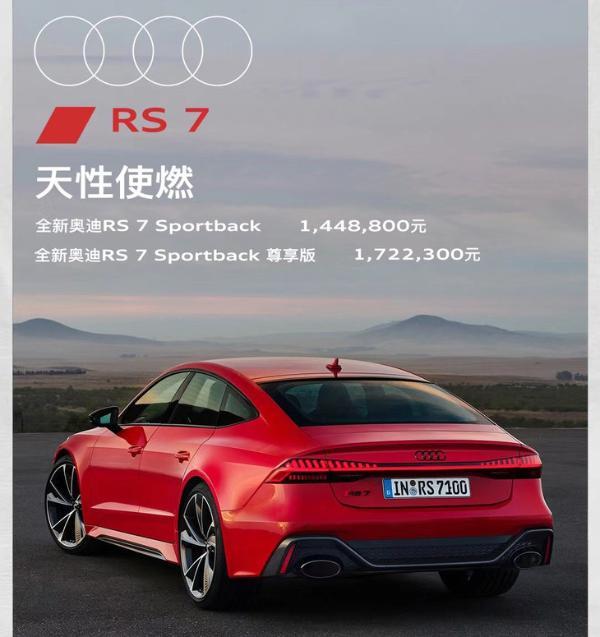 奥迪RS家族四车齐上市 RS 6/RS Q8领衔 售价142.88万元起