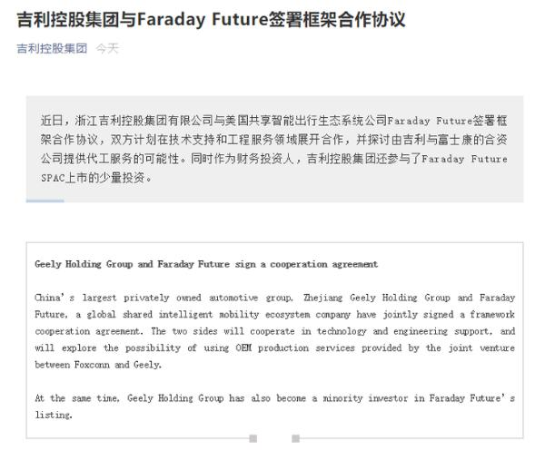 吉利控股集团携手法拉第未来FF 91进入量产倒计时阶段