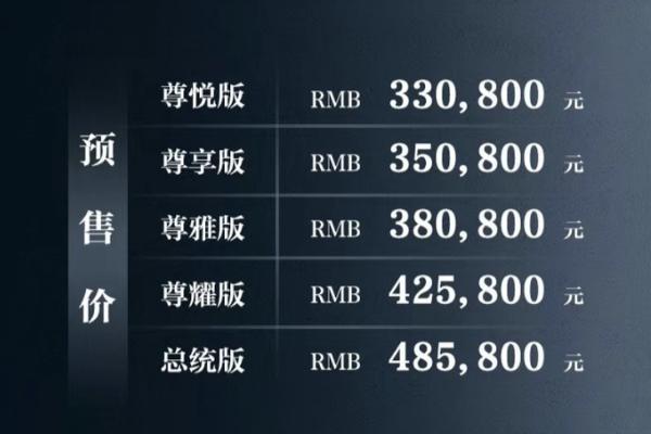 国产新一代林肯航海家正式预售 预售价区间33.08—48.58万