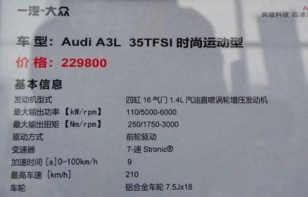 新款奥迪A3L最新消息透露 部分车型售价22.98万元 1月23日上市销售