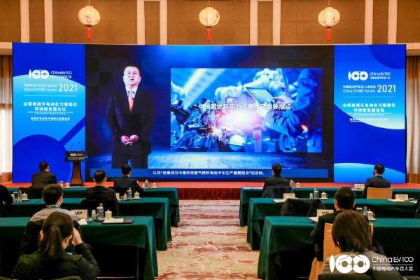 2021中国电动汽车百人会论坛 现代汽车集团诠释新能源出行新方式