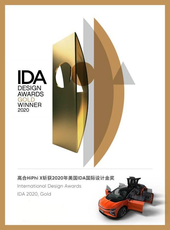 """荣膺IDA国际设计金奖,高合HiPhi X以""""颜""""谋定未来"""