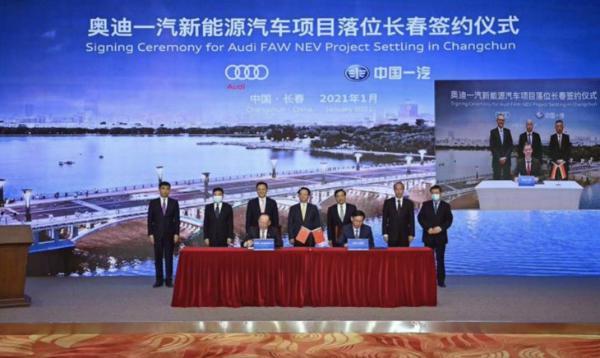 合资公司成立于第一季度/第一款于2024年投产 奥迪一汽新能源项目落户长春