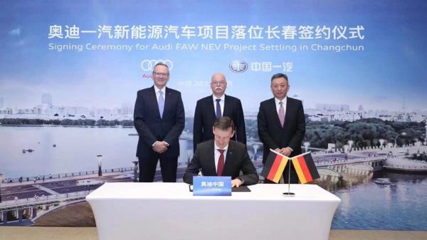 奥迪一汽新能源合资项目签约 首款车型2024年投产