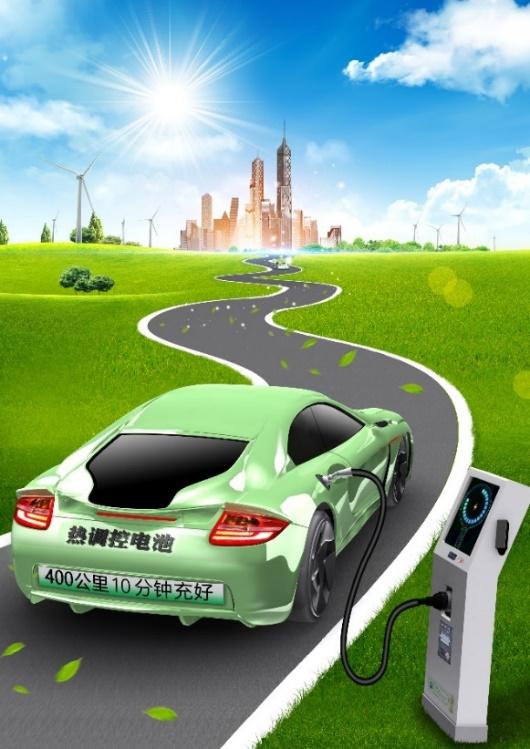 低成本、免里程热控电池让电动车走进千家万户