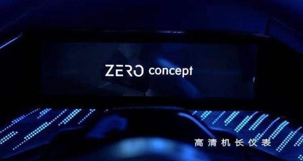 领克ZERO Concept量产版内饰官图 有望年内上市