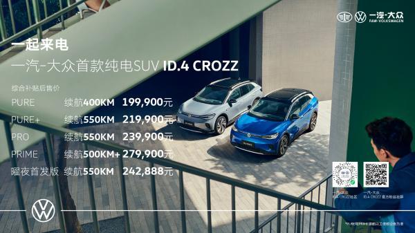 这个价格真的可以19.99万买一汽-大众ID.4 CROZZ