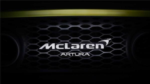 2月17日见,迈凯伦混动超跑Artura来了