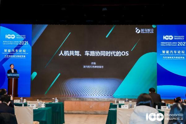 斑马智行首席信息官徐强:业界首款智能驾驶舱操作系统将发布 率先登陆智行汽车