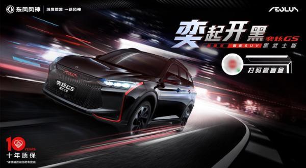 东风沈峰炫GS黑武士版上市价格9.39万元 设计更加个性化