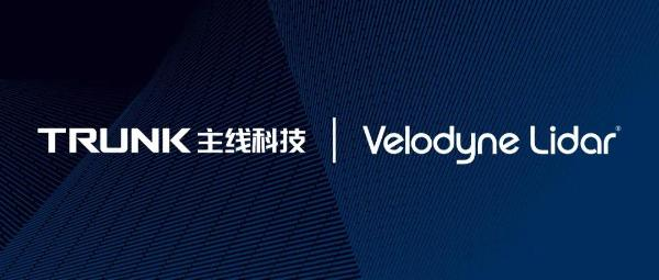 主线科技协同Velodyne,加速物流干线自动驾驶落地