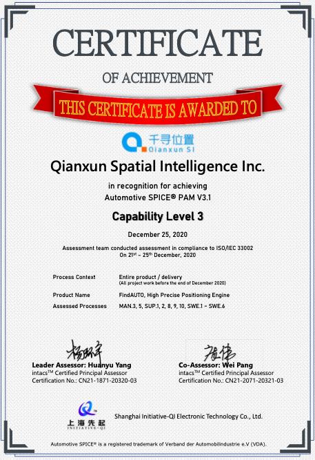 川岛千寻已通过ASPICE三级认证 汽车级产品的R&D能力达到行业最高标准!