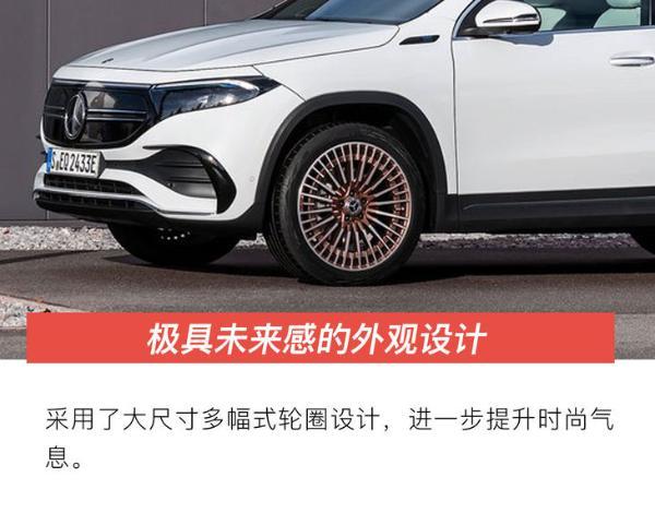 """""""汽车发明家""""新作如何 奔驰EQA官图解析"""
