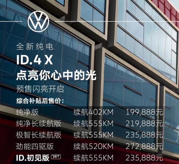 上汽大众ID.4X公布预售价格199888-272888元