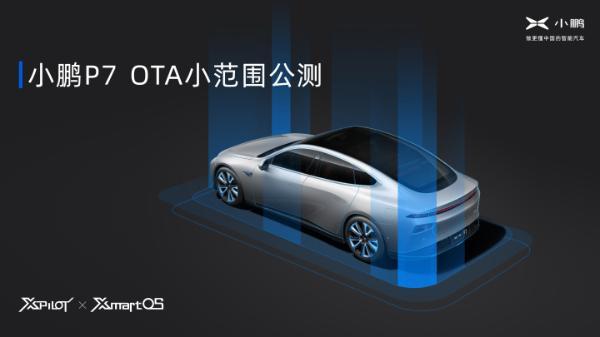 小鹏P7车型迎来OTA小范围公测 NGP自动导航辅助驾驶公测版将开放