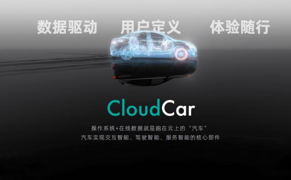"""斑马之星发布CloudCar 第一款在云上运行的""""车"""""""