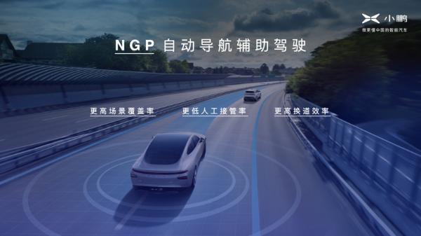世界上第一辆配备SR自动驾驶环境模拟的量产车显示 高德的第三代导航系统为肖鹏汽车NGP公司提供动力