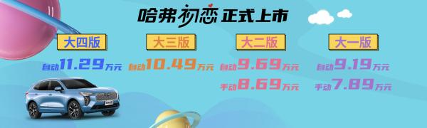 7.89~11.29万元 哈弗初恋正式上市