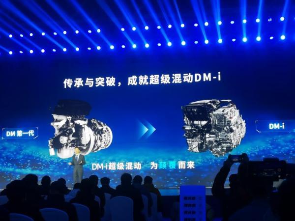 比亚迪DM-i超级混动正式发布 亏电状态油耗可低至3.8L/百公里