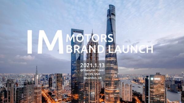 智己汽车全球品牌于明日发布 两款量产定型车亮相