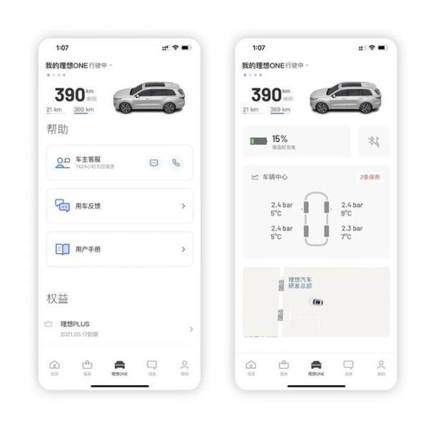 理想推送最新4.0.0手机App 优化控车体验/视觉效果升级
