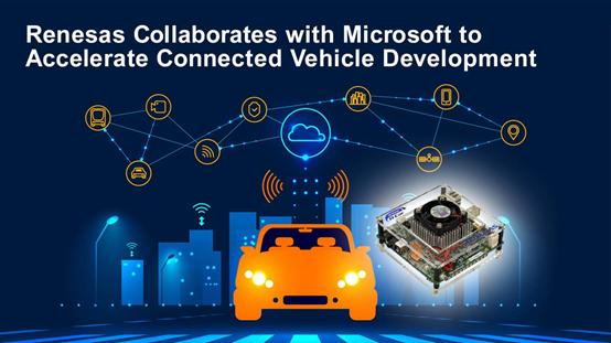 瑞萨与微软合作提供开发环境 提升网联汽车研发效率