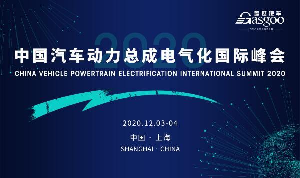 与嘉定见面 谈谈产业转型之路 2020中国汽车动力总成电气化国际峰会即将开幕