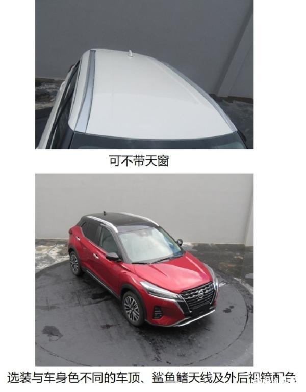 东风日产新款劲客申报图曝光 延续海外版外观设计