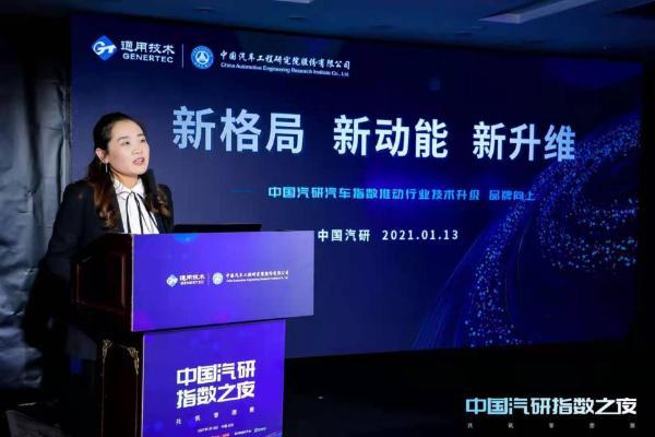 中国汽研汽车指数年度推荐车型诞生
