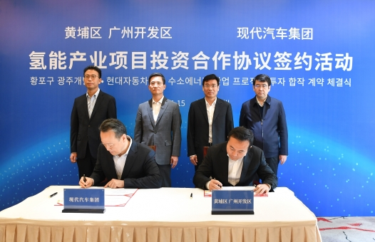 现代汽车集团在广州成立氢燃料电池系统生产销售公司 成为首家在华建立氢燃料电池系统生产销售法人的全球汽车厂商