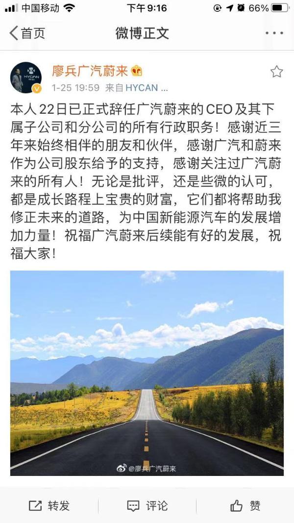 廖兵告别广汽威来 杨颖接任首席执行官