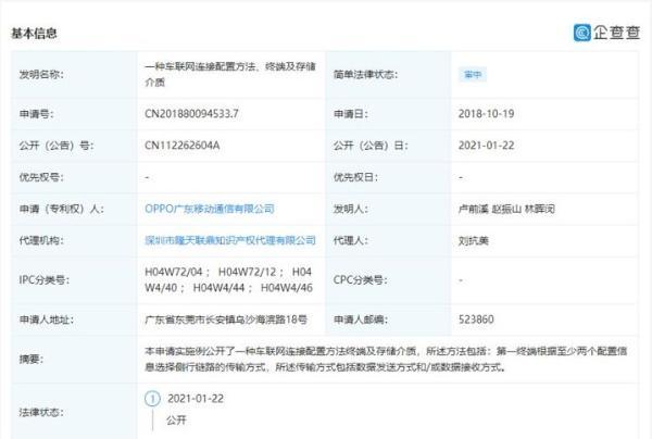 OPPO申请汽车联网相关专利