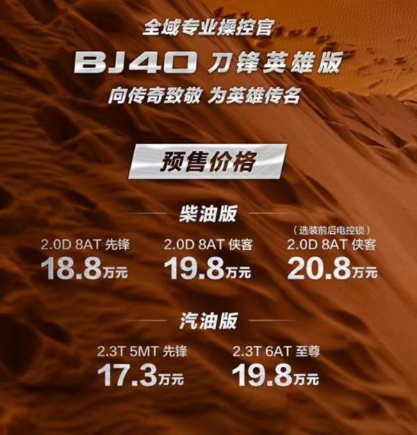 北京BJ40刀锋英雄版正式开盘预售预售价格17.30-20.80万元