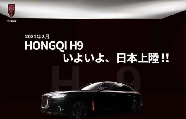 红旗H9将于2月正式登陆日本市场 将推8款车型 41.7万元起售