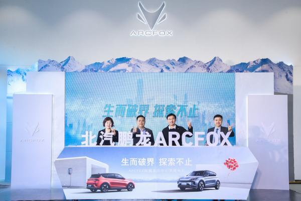 ARCFOX极狐加速品牌渠道布局 于北京国贸正式落成