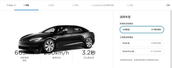 新款特斯拉Model S正式上市销售 售价79.99万元 替换为17英寸大屏幕