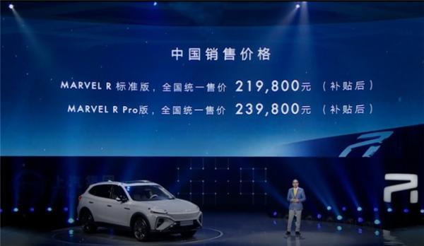 MARVEL R正式上市,售价21.98万元起