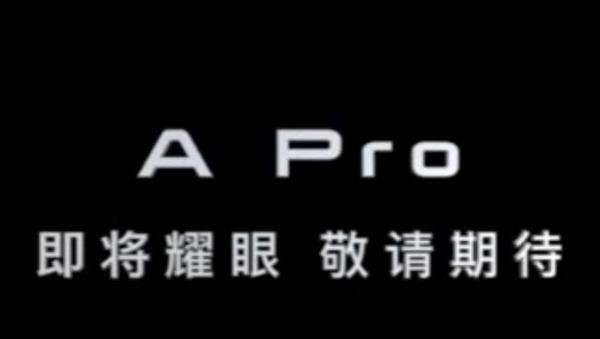 几何A Pro预告曝光 纯电续航600km 性能提升