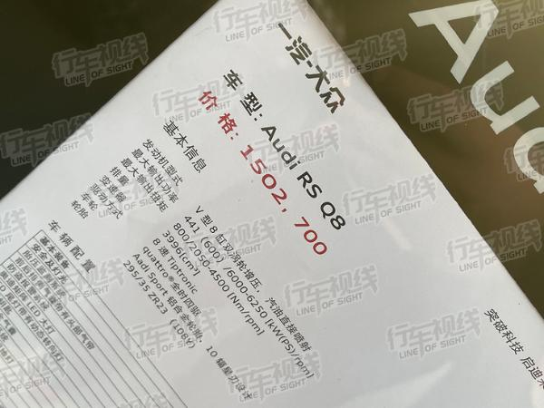 奥迪RS Q8疑似官方指导价曝光 裸车售146.88万起