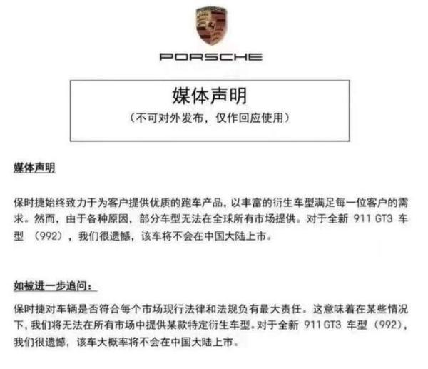 保时捷新款911 GT3错过中国市场的最新消息