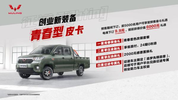 五菱征途预售5.98万起 3月正式上市 订车享6000元好礼