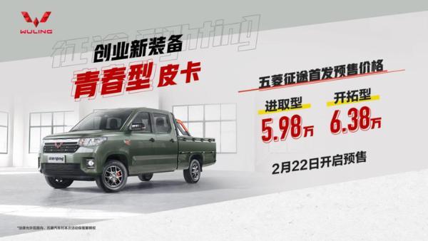 五菱之旅预售59800 3月正式上市预定汽车 享受6000元礼金