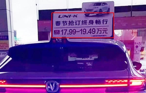长安UNI-K有望3月正式上市 2.0T车型预计售17.99万起
