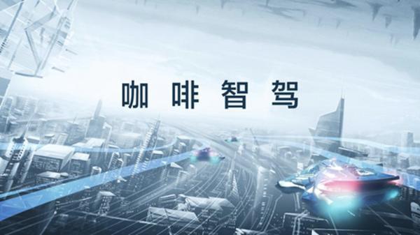 顾维灏加入长城汽车 负责长城汽车智能驾驶研发工作