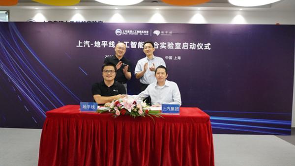 上海市与地平线集团在沪签署战略合作框架协议